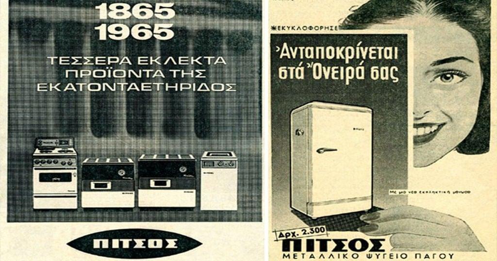 πλυντήρια και ψυγείο πίτσος το 1965